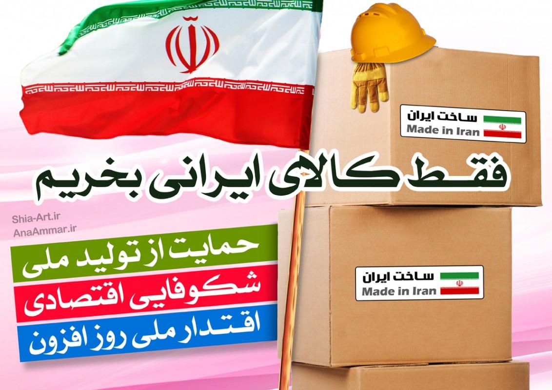 ef698b976588f0204801e997ac446564 1 - چرا باید محصولات ایرانی بخریم