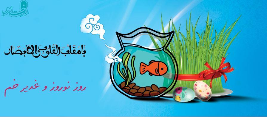رابطه نوروز با غدیر خم چیست,,رابطه عید نوروز با عید غدیر