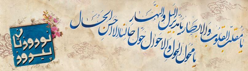 eyde1 97 - عید نوروز در کلام اهل بیت و اعمال نوروز
