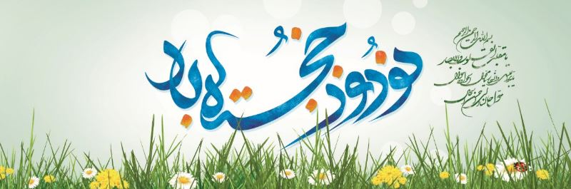 eyde2 97 - عید نوروز در کلام اهل بیت و اعمال نوروز