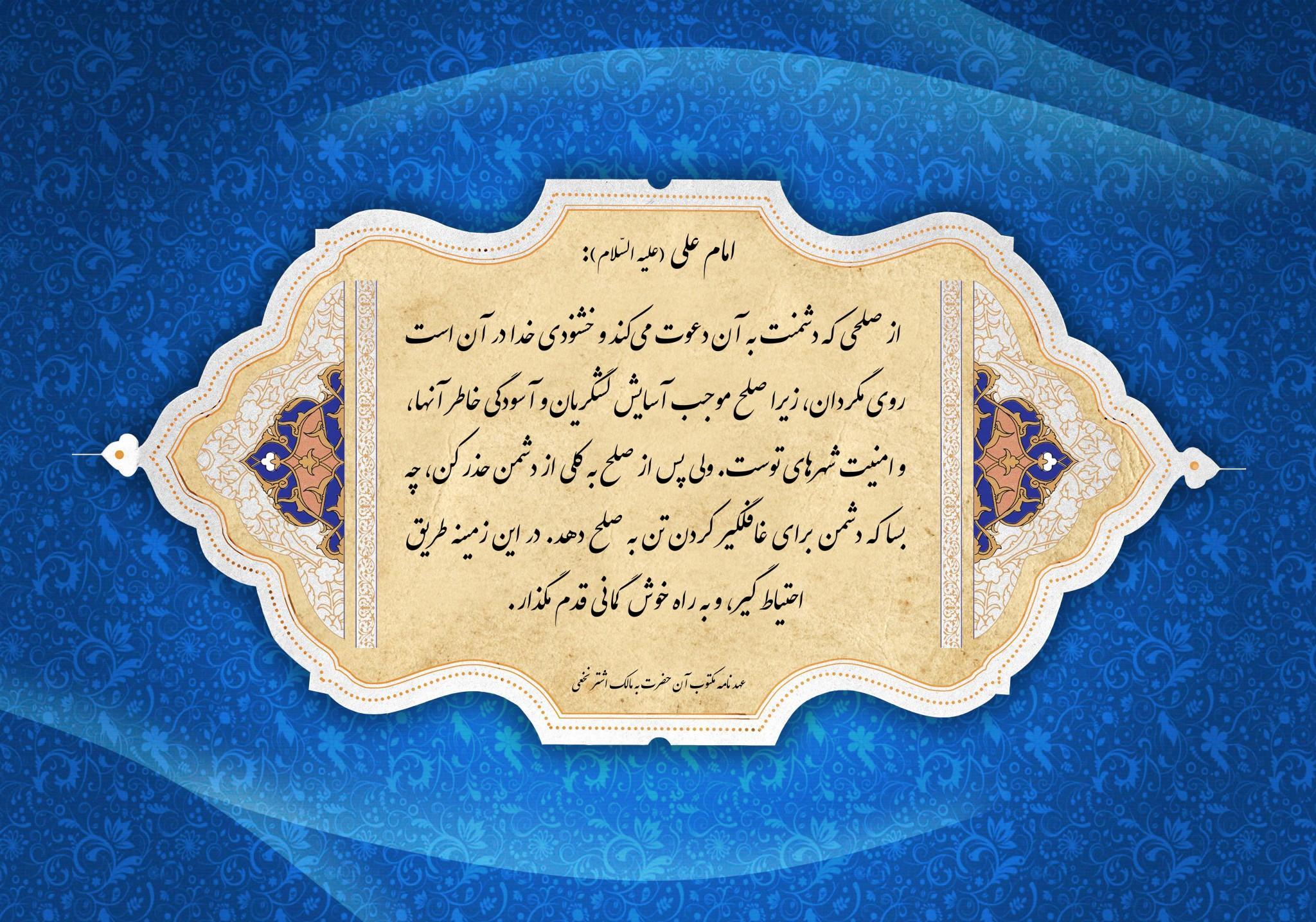 دعای امام رضا (ع) برای امام زمان (عج),دعای امام رضا برای امام زمان