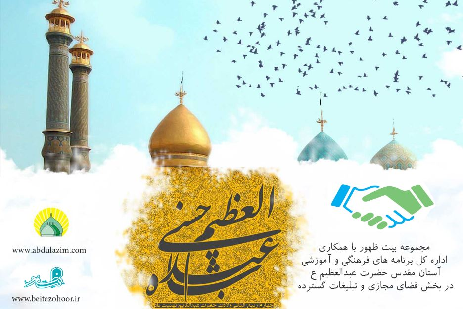 همکاری بیت ظهور با استان حضرت عبدالعظیم الحسنی ع