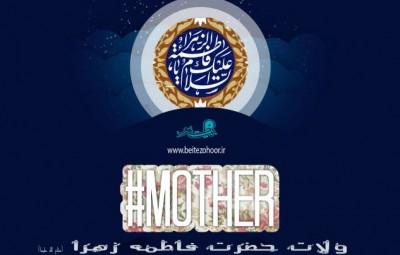 پیام تبریک تولد حضرت زهرا و روز مادر-بیت ظهور