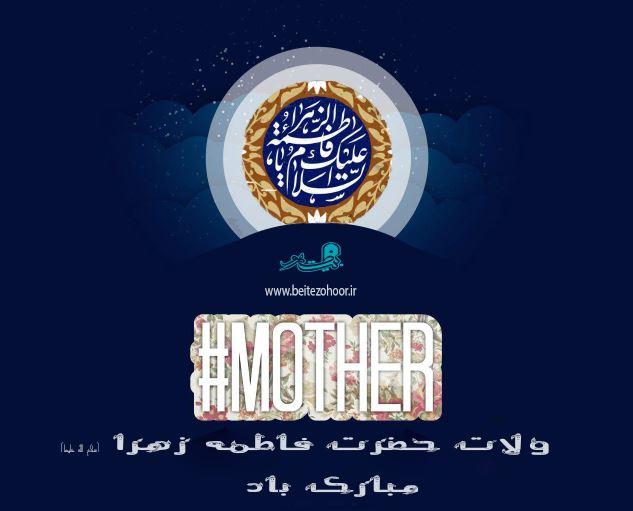 پیام تبریک تولد حضرت زهرا و روز مادر