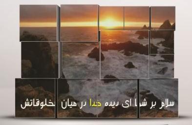 ویدیو مذهبی منتخب بیت ظهور برای دومین بار