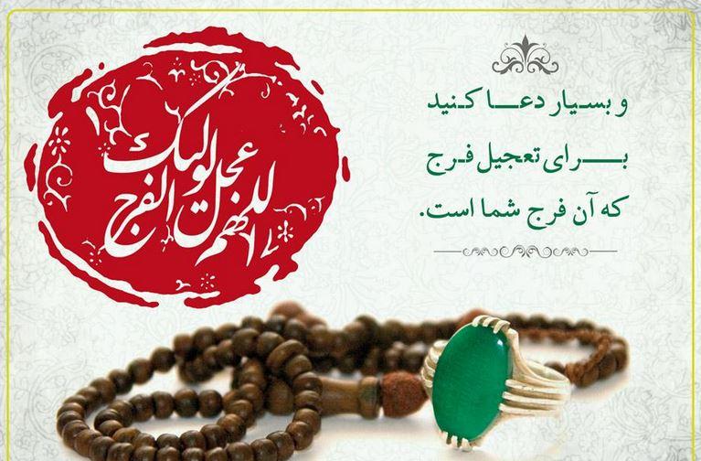 خواندن نماز امام زمان (عج) و اموزش نماز امام زمان,طریق خواندن نماز امام زمان