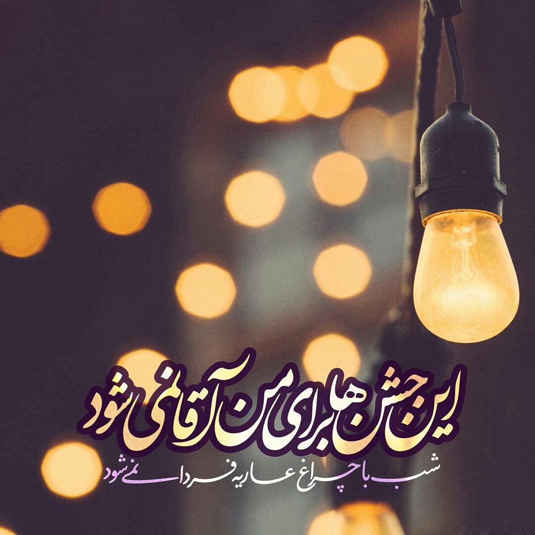 photo 2018 03 21 00 40 15 - عکس پروفایل امام زمان و عید نوروز