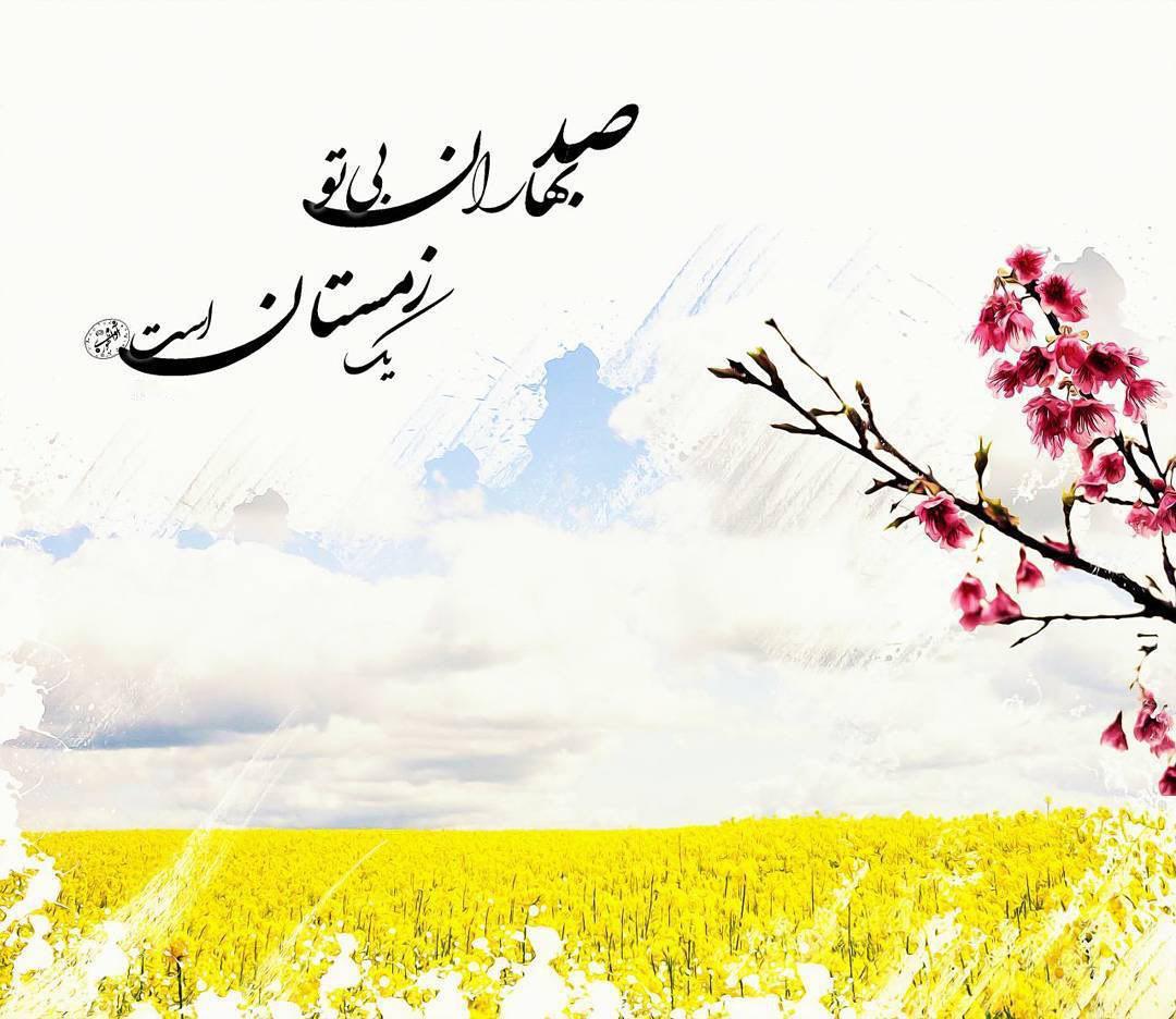 photo 2018 03 21 00 40 34 - عکس امام زمان و عید نوروز