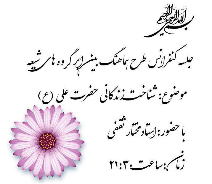 zendegani - برگزاری کنفرانس شناخت زندگانی حضرت علی (ع)
