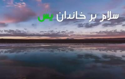 کلیپ زیارت ال یس و متن زیارت,کلیپ زیارت ال یس,متن زیارت ال یس,کلیپ فارسی زیارت ال یس و متن زیارت