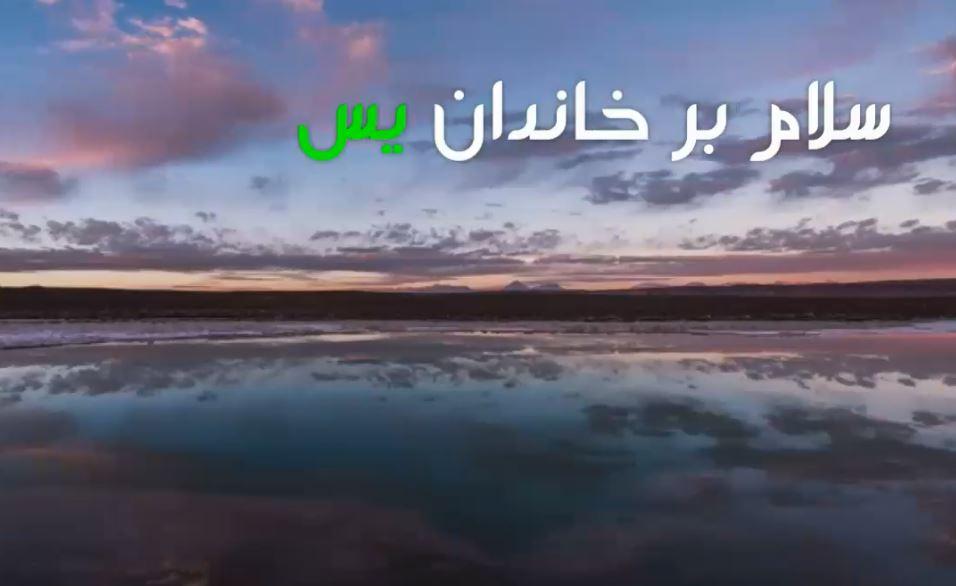 کلیپ زیارت ال یس و متن زیارت