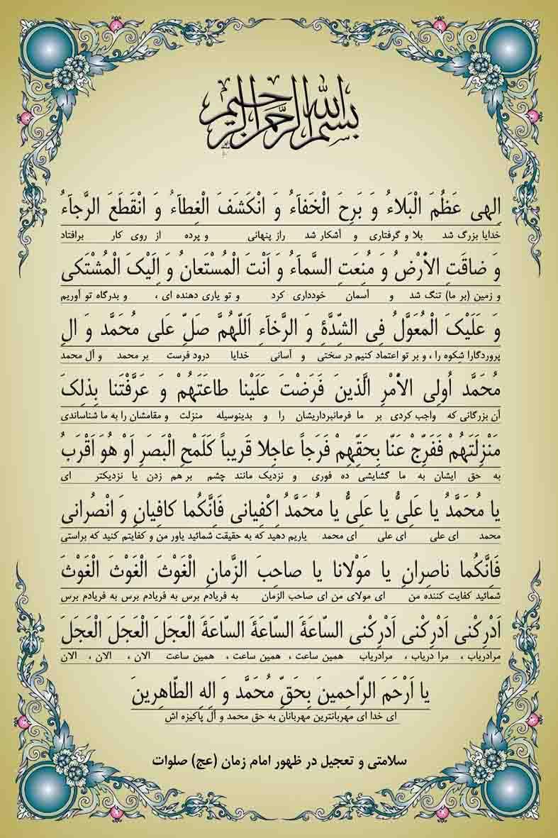 1 faraj 12 - کلیپ دعای عهد