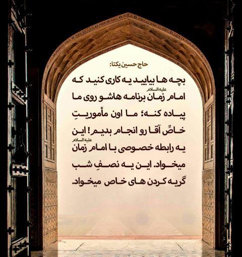 Capture4 - روایت حاج حسین یکتا از تولد شهید همت