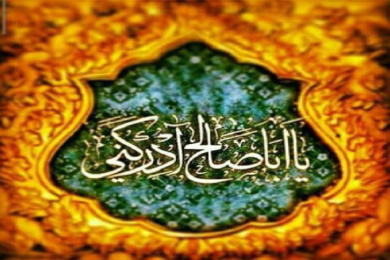 حال شیعیان در نبود امام زمان