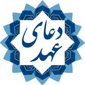 amed - کلیپ دعای عهد