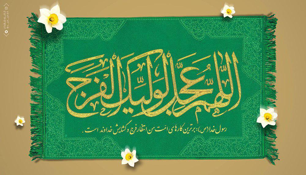 قرانی که امام علی(ع) نوشته بود در دست امام زمان(عج)
