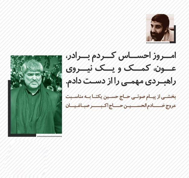 photo 2018 04 06 16 23 43 - روایت حاج حسین یکتا پیاده روی اربعین