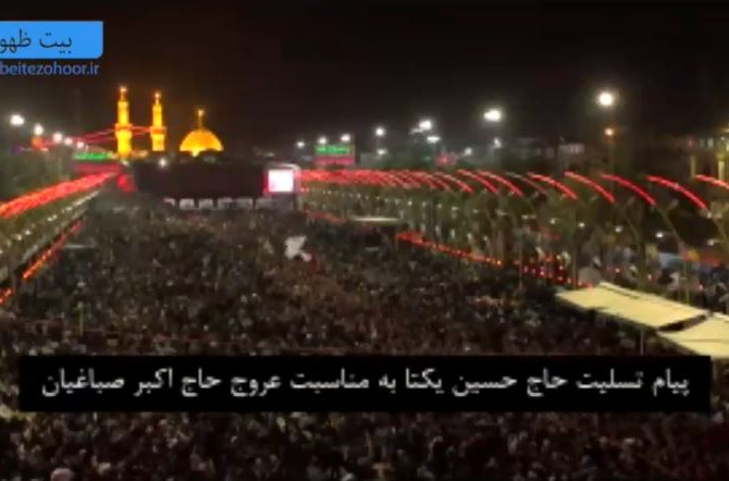 روایت حاج حسین یکتا پیاده روی اربعین,کلیپ پیاده روی اربعین,حاج حسین یکتا پیاده روی اربعین