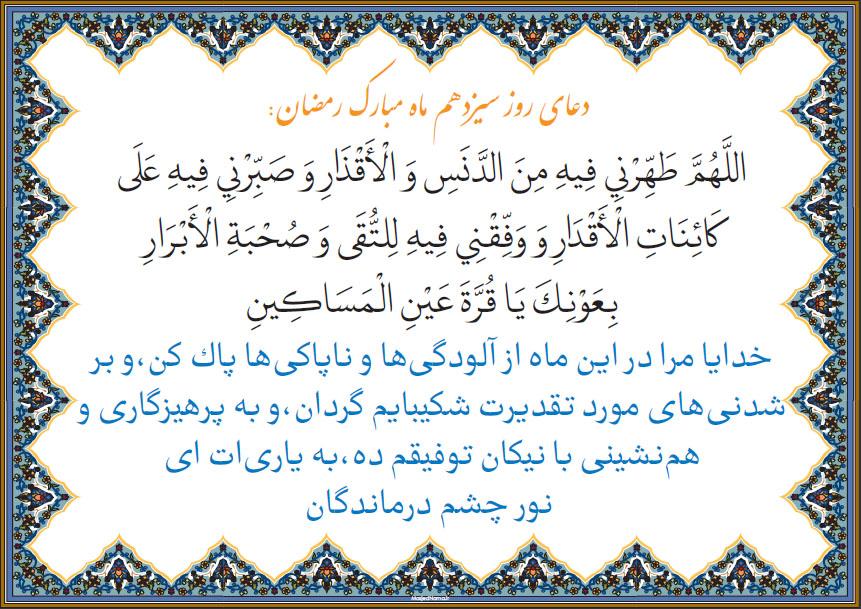 13 - شرح مهدوی دعای روز سیزدهم ماه رمضان