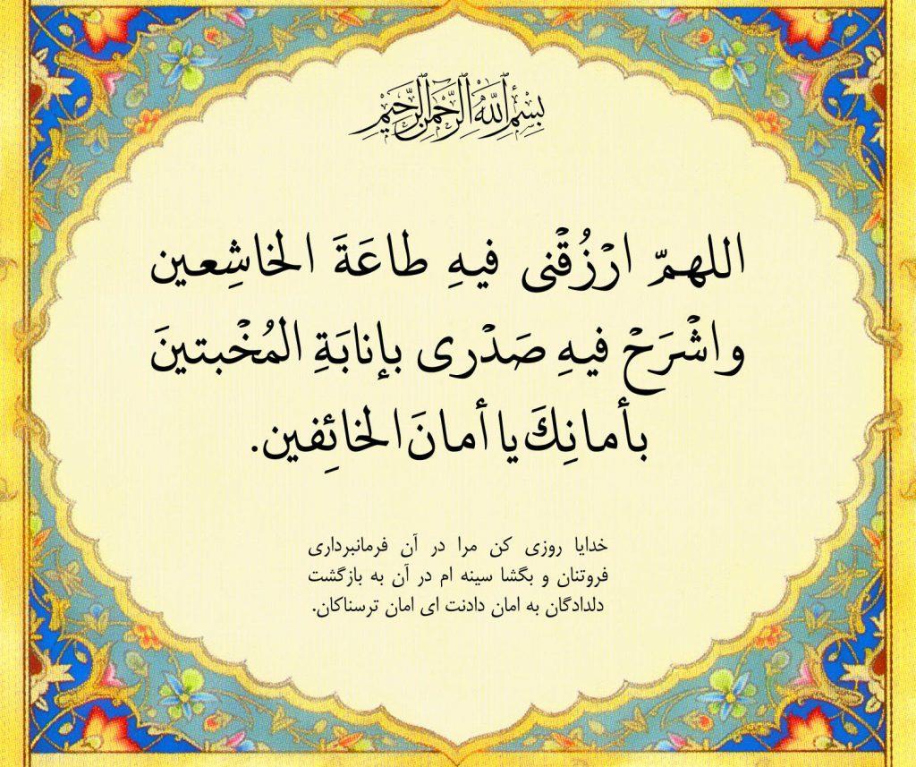 15 - شرح مهدوی دعای روز پانزدهم ماه رمضان