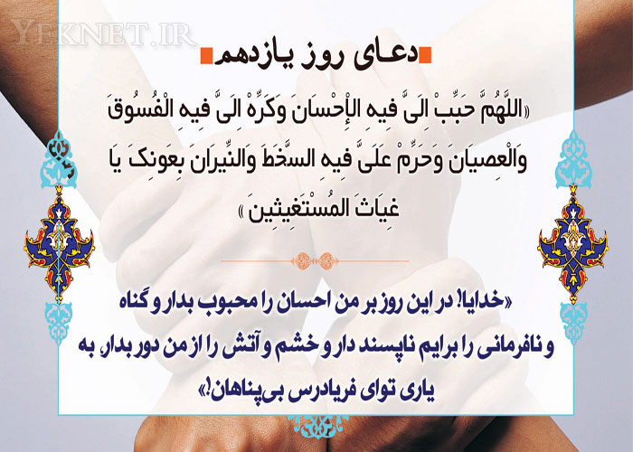551022 9 - شرح مهدوی دعای روز یازدهم ماه رمضان