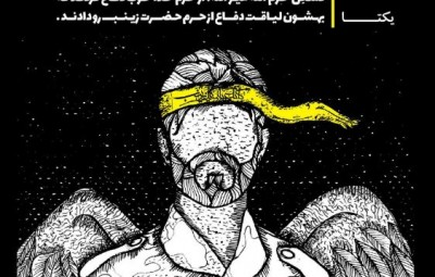عکس نوشته حاج حسین یکتا درباره شهدا,عکس نوشته درباره شهدا,عکس نوشته شهدا,عکس نوشته های شهدا,عکس نوشته های شهدایی