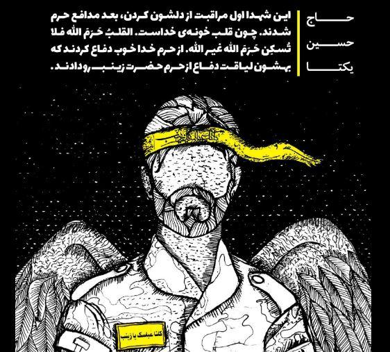 عکس نوشته حاج حسین یکتا درباره شهدا