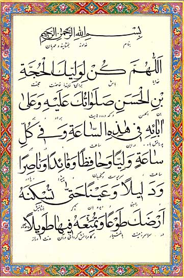 doay - عکس نوشته دعای سلامتی امام زمان(عج)