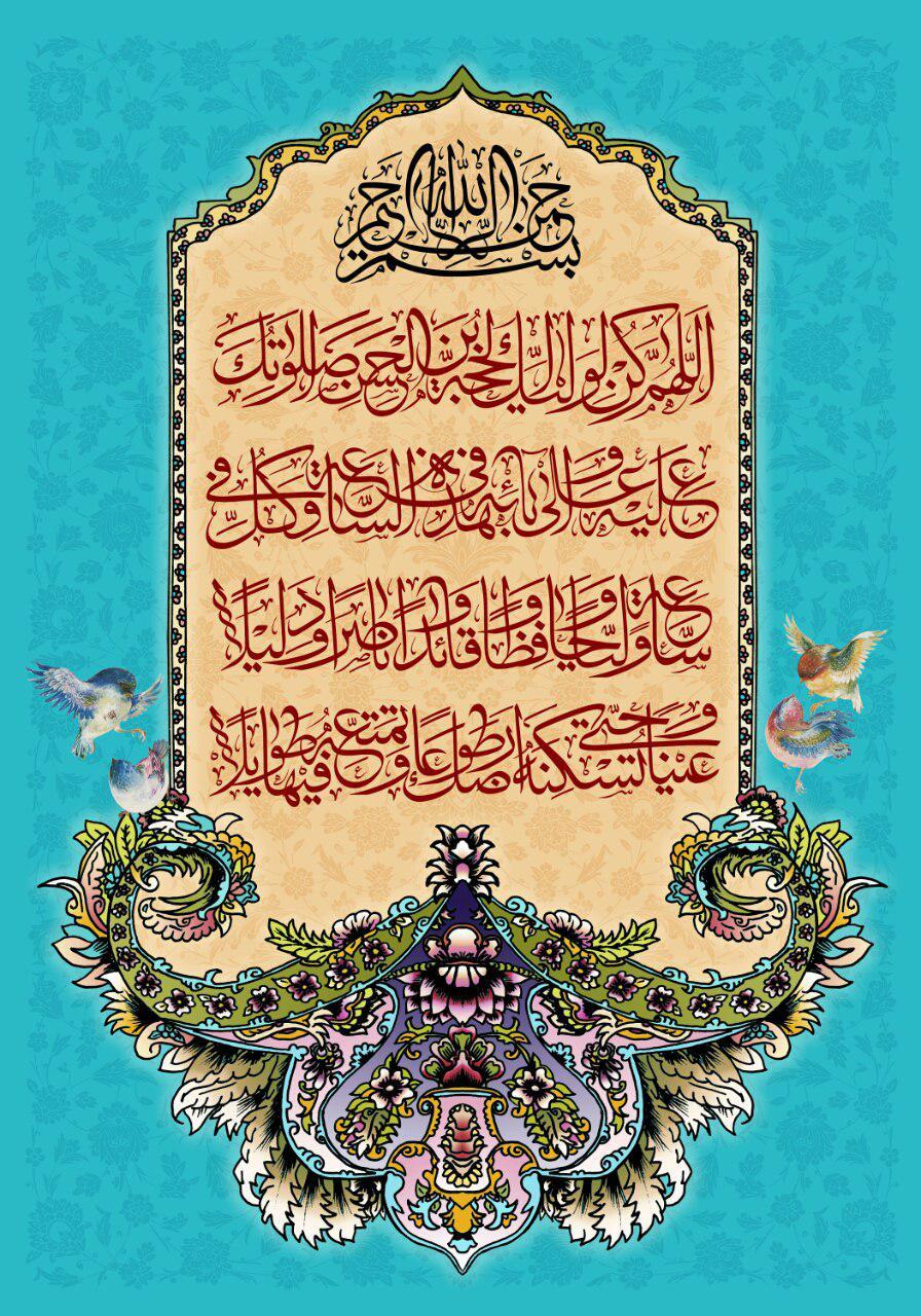 photo 2018 05 02 - عکس نوشته دعای سلامتی امام زمان(عج)