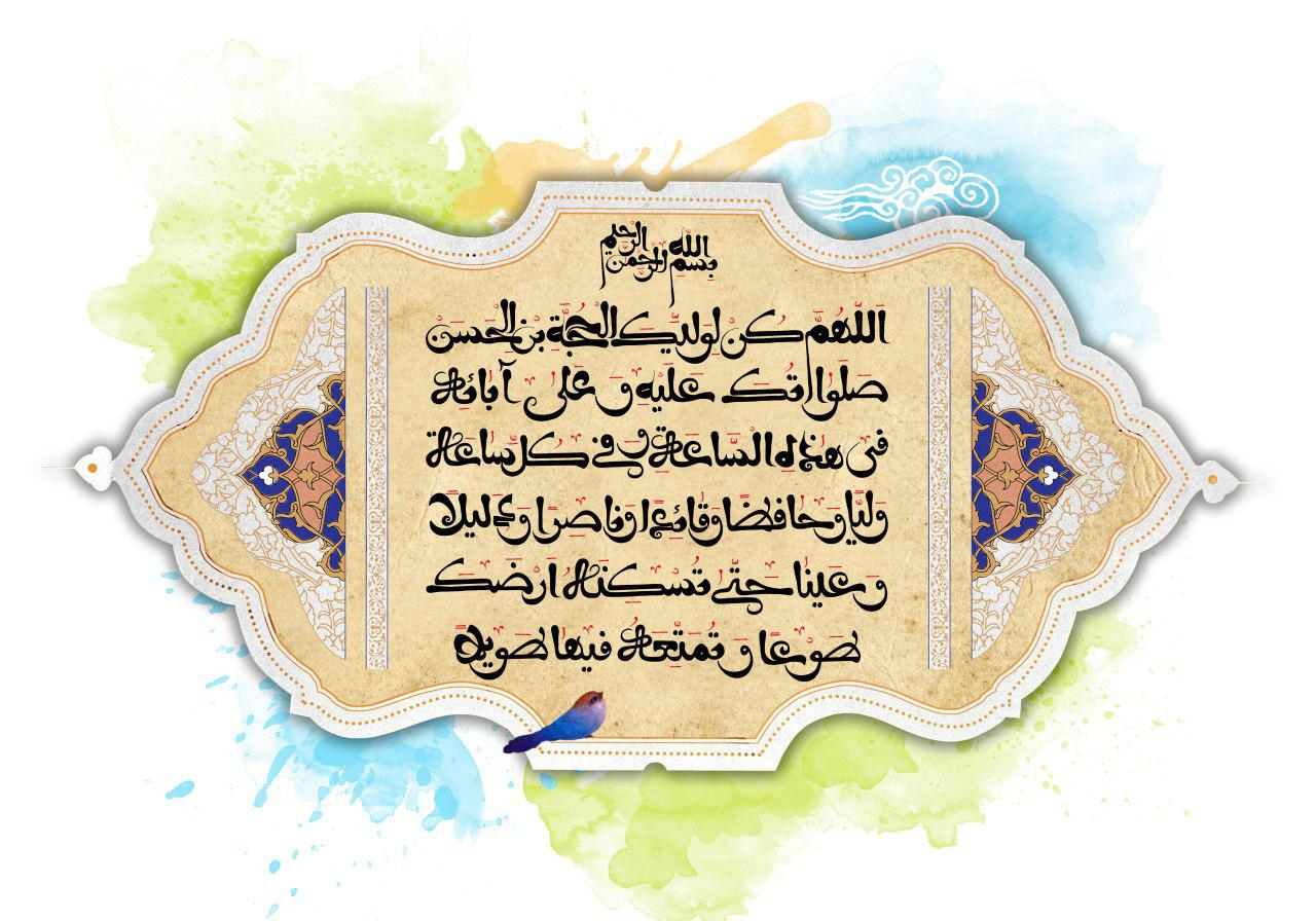 photo 2018 05 02 18 04 11 - عکس نوشته دعای سلامتی امام زمان(عج)