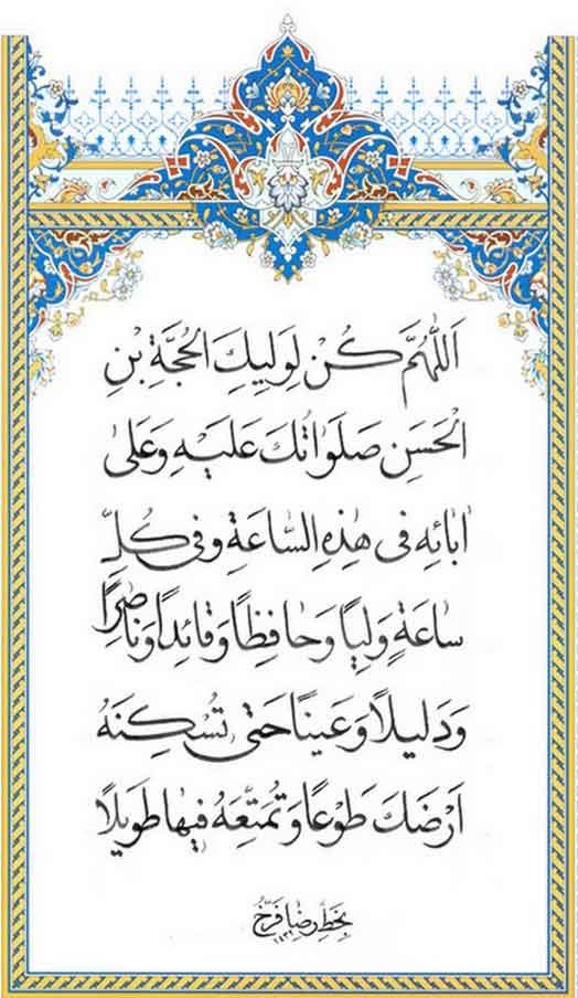 photo 2018 05 02 22 26 14 - عکس نوشته دعای سلامتی امام زمان(عج)