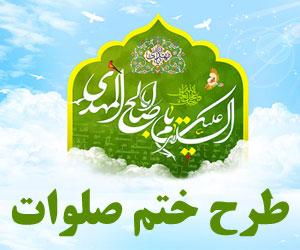salavat - اطلاعیه افتتاح گروه ختم صلوات بیت ظهور