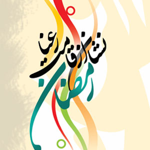 sam - چگونه ماه رمضان امام زمانی(عج) داشته باشیم