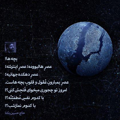 yekta - روایت حاج حسین یکتا انتخاب شهدا توسط امام زمان(عج)
