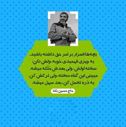 yekta10 1 - عکس نوشته حاج حسین یکتا درباره شهدا