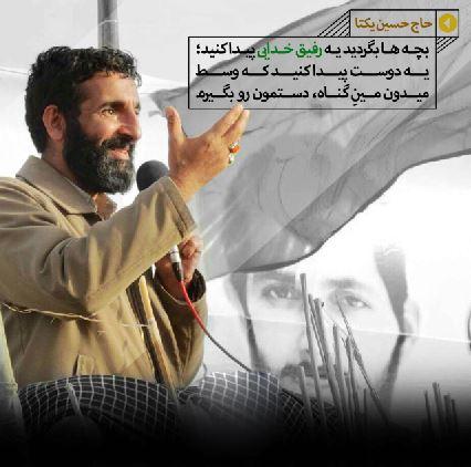 yekta4 - توصیه حاج حسین یکتا به زائران راهیان نور