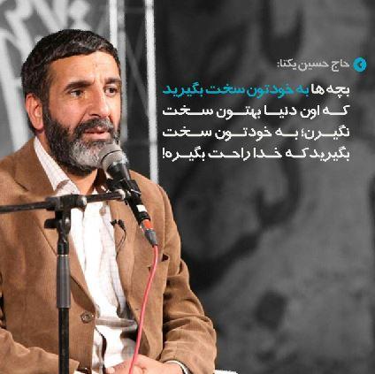 yekta6 - روایت حاج حسین یکتا از شهدای گمنام