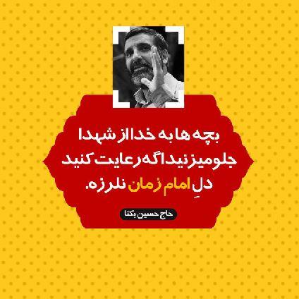 yekta8 - روایت حاج حسین یکتا خدمت رسانی به محرومان