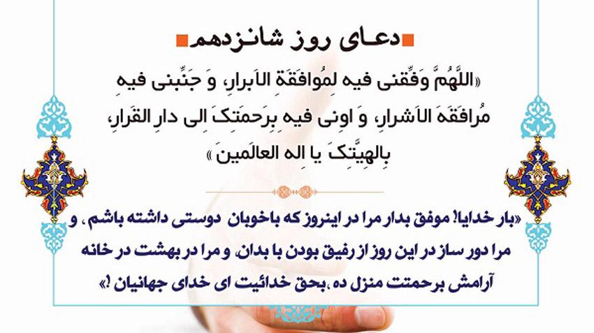 16 - شرح مهدوی دعای روز شانزدهم ماه رمضان