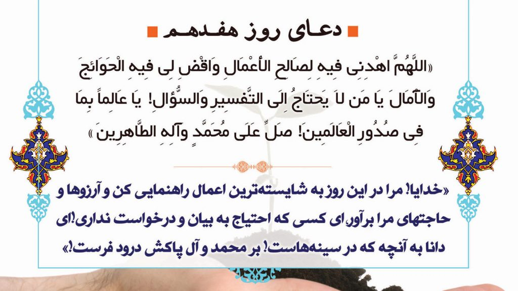 17 - شرح مهدوی دعای روز هفدهم ماه رمضان