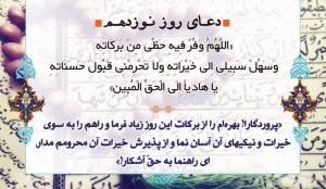 19 300x174 - شرح مهدوی دعای روز نوزدهم ماه رمضان