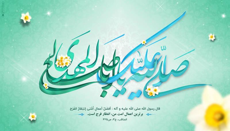 2120689 - دعای امام زمان(عج) برای شیعیان