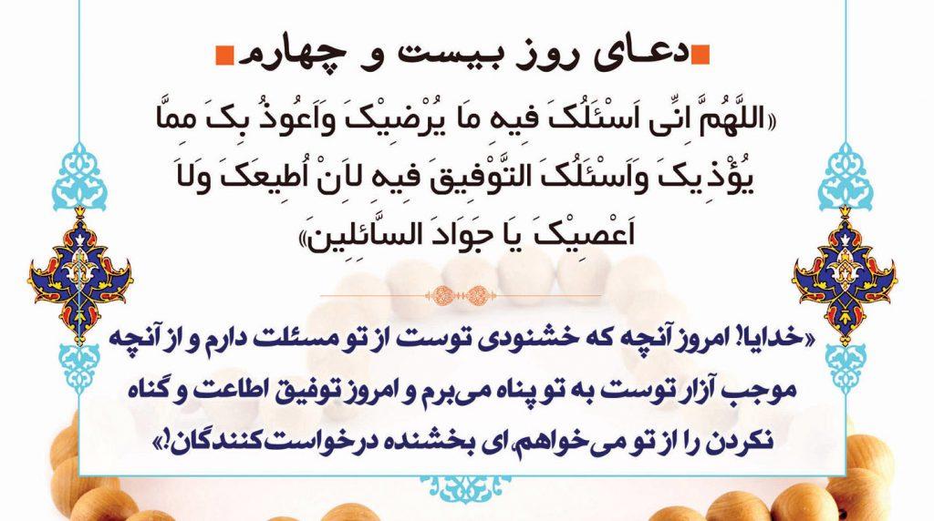 24 - شرح مهدوی دعای روز بیست و چهارم ماه رمضان