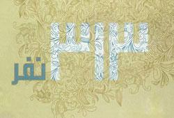 2449 - طالقان محل ظهور امام زمان(عج)