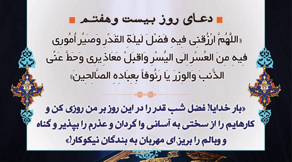 27 - شرح مهدوی دعای روز بیست و هفتم ماه رمضان