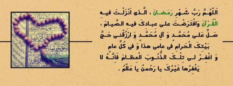 55 - فضیلت دعای اللهم رب شهر رمضان