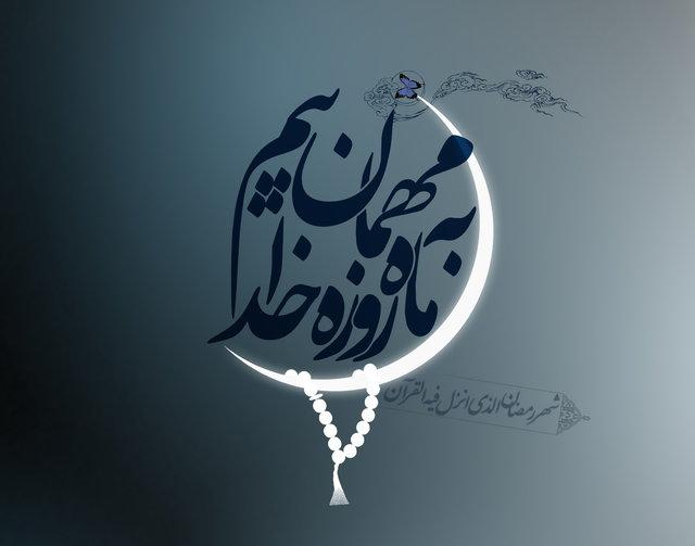 شرح مهدوی دعای روز بیست و دوم ماه رمضان