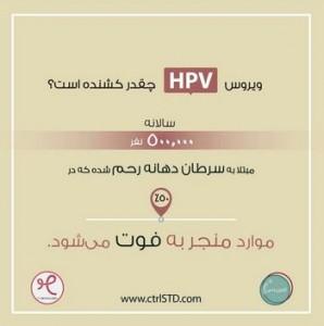 control2 298x300 - کمک برای واکسن HPV برنامه ماه عسل