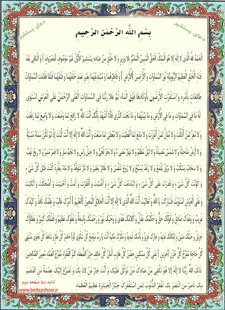 yastasher min - فضیلت دعای یستشیر