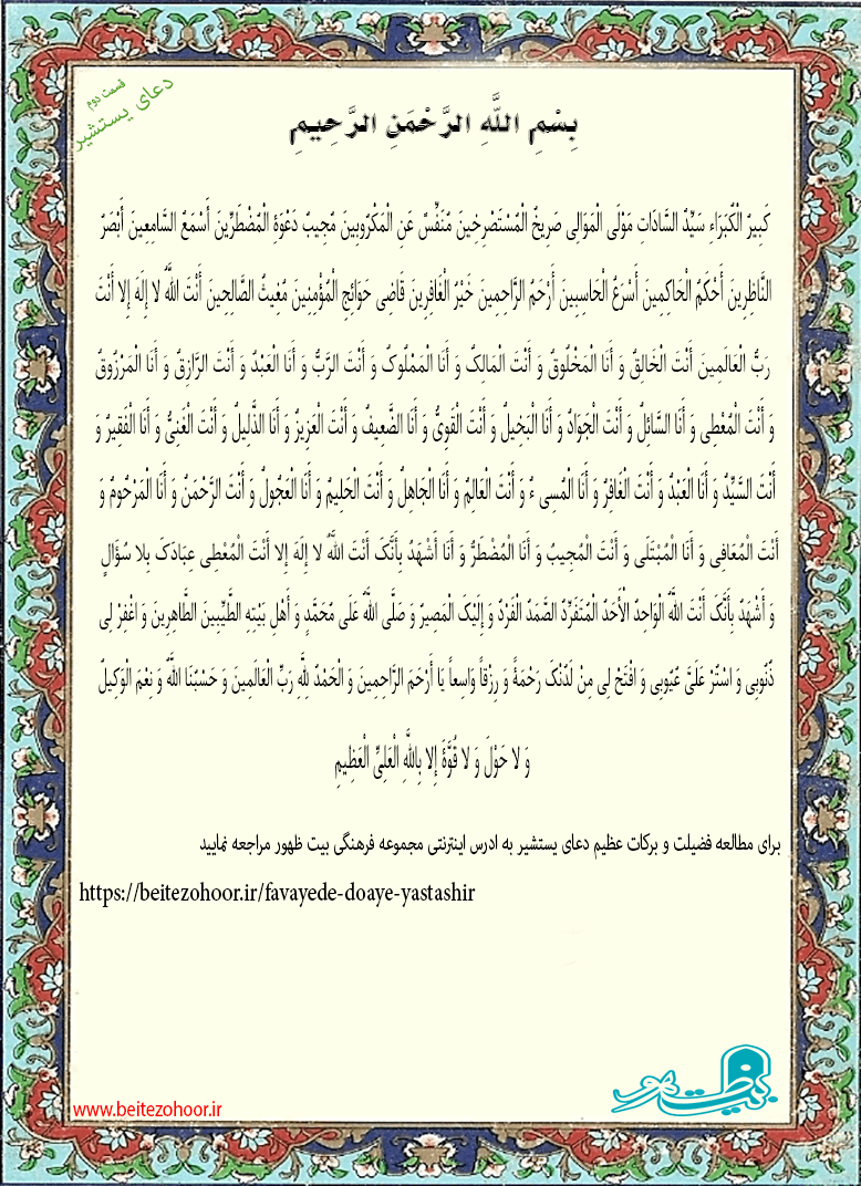 yastasher2 min - فضیلت دعای یستشیر